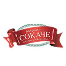 Restoran Beogradsko Sokače